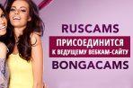 RusCams объединяется с BongaCams