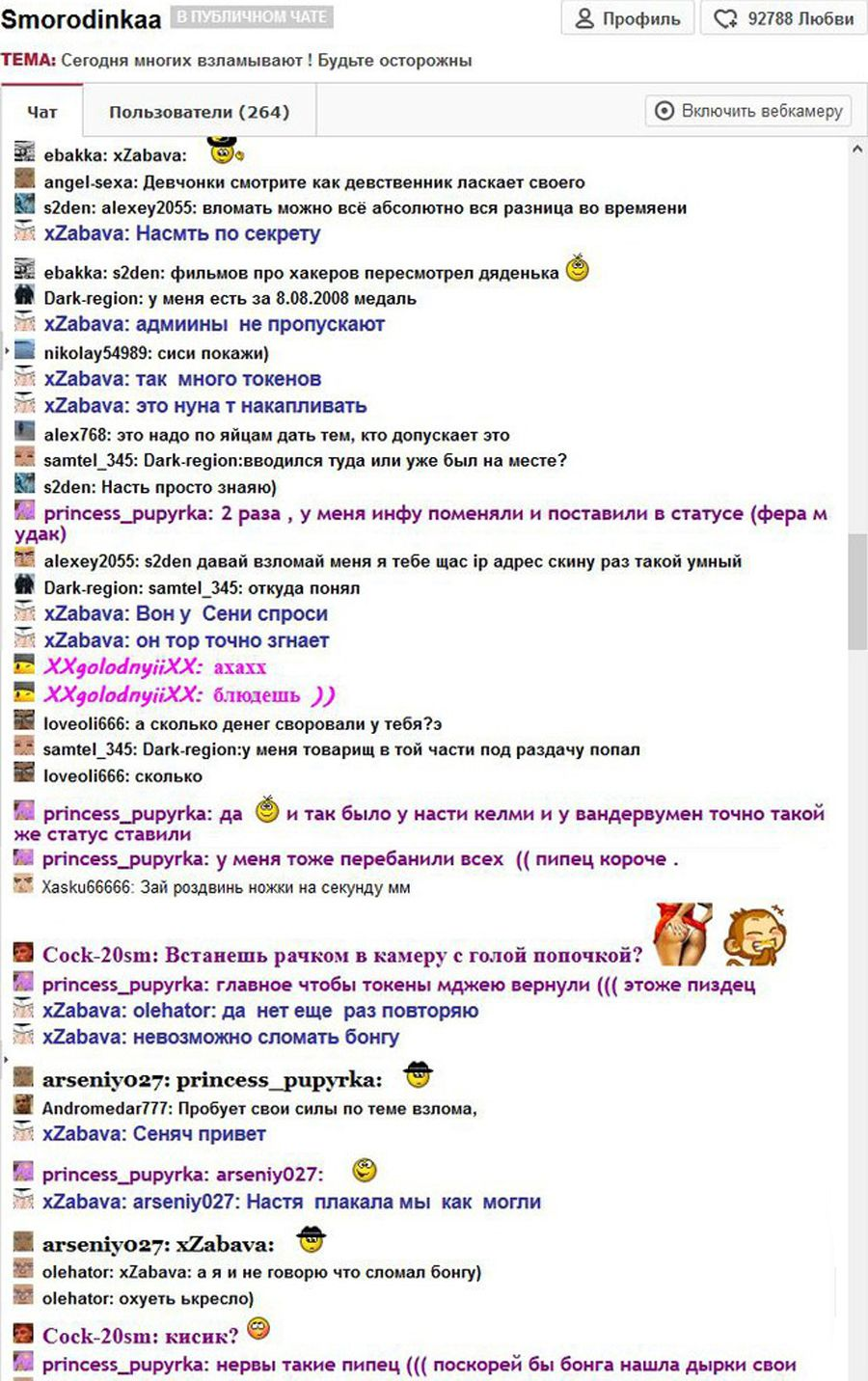 Вебкам модель Smorodinkaa рассказала о взломе в своем чате
